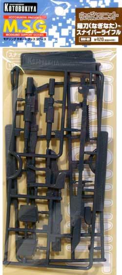 薙刀(なぎなた)・スナイパーライフルプラモデル(コトブキヤM.S.G モデリングサポートグッズ ウェポンユニットNo.MW-009)商品画像