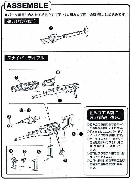 薙刀(なぎなた)・スナイパーライフルプラモデル(コトブキヤM.S.G モデリングサポートグッズ ウェポンユニットNo.MW-009)商品画像_3
