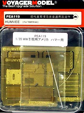 現用 アメリカ ハマー用エッチング(ボイジャーモデル1/35 AFV用エッチングパーツNo.PEA119)商品画像