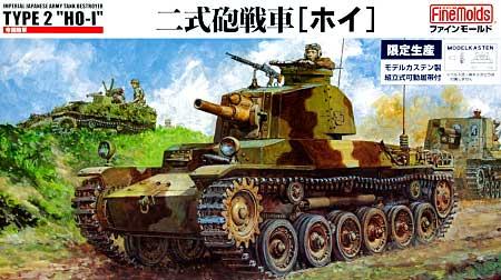 帝国陸軍 二式砲戦車 ホイ (モデルカステン組立可動式履帯付)プラモデル(ファインモールド1/35 ミリタリーNo.358244)商品画像