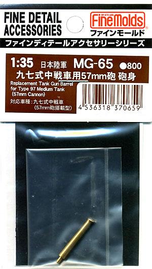 九七式中戦車用 57mm砲 砲身メタル(ファインモールド1/35 ファインデティール アクセサリーシリーズ(AFV用)No.MG-065)商品画像