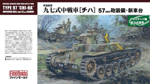 帝国陸軍 九七式中戦車 チハ 57mm砲装備 新車台プラモデル(ファインモールド1/35 ミリタリーNo.FM025)商品画像