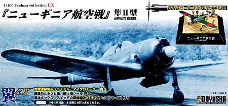 ニューギニア航空戦 隼2型 南郷茂男 搭乗機プラモデル(童友社翼コレクションEXNo.004)商品画像