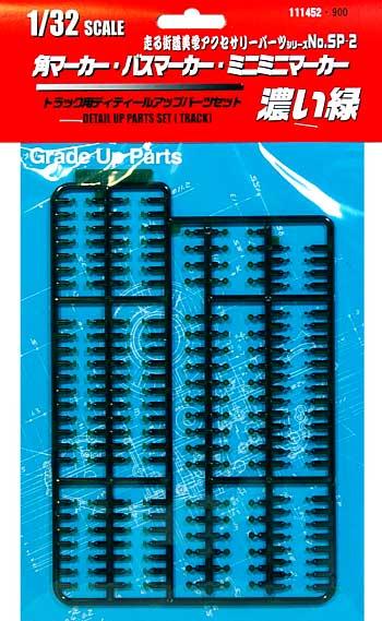角マーカー・バスマーカー・ミニミニマーカー (濃い緑)プラモデル(フジミ1/32 走る街道美学シリーズNo.SP002)商品画像