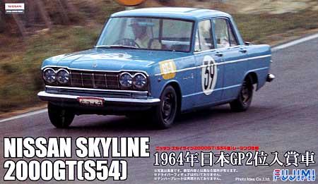 ニッサン スカイライン2000GT (S54型) レーシング仕様 (1964年日本GP2位入賞者)プラモデル(フジミ1/24 ヒストリックレーシングカー シリーズNo.018)商品画像