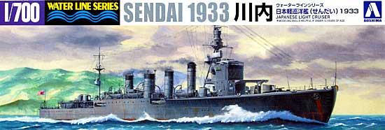 日本軽巡洋艦 川内 1933プラモデル(アオシマ1/700 ウォーターラインシリーズNo.040133)商品画像