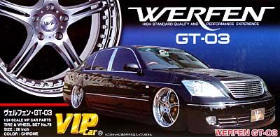 ヴェルフェン GT-03 (20インチ)プラモデル(アオシマ1/24 VIPカー パーツシリーズNo.078)商品画像