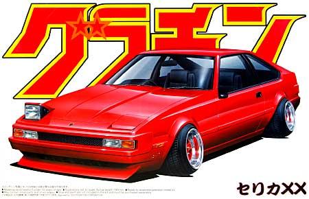 セリカ XX (MA60)プラモデル(アオシマ1/24 グラチャン シリーズNo.004)商品画像