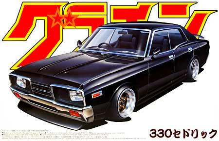 330 セドリックプラモデル(アオシマ1/24 グラチャン シリーズNo.003)商品画像
