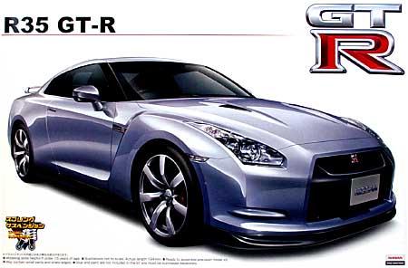 R35 GT-Rプラモデル(アオシマ1/24 ザ・ベストカーGTNo.旧028)商品画像