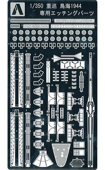重巡洋艦 鳥海 1944 専用エッチングパーツエッチング(アオシマ1/350 アイアンクラッド ディテールアップパーツNo.0043349)商品画像