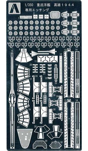 重巡洋艦 高雄 1944 専用エッチングパーツエッチング(アオシマ1/350 アイアンクラッド ディテールアップパーツNo.0043332)商品画像