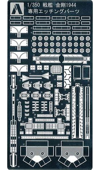 戦艦 金剛 1944 専用エッチングパーツエッチング(アオシマ1/350 アイアンクラッド ディテールアップパーツNo.0042946)商品画像