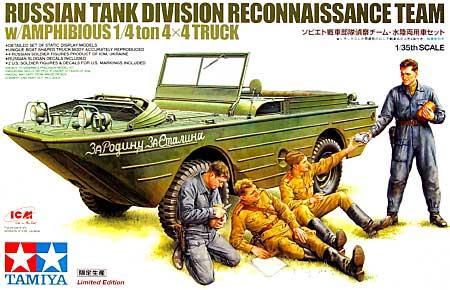 ソビエト戦車部隊偵察チーム 水陸両用車セットプラモデル(タミヤスケール限定品No.89771)商品画像