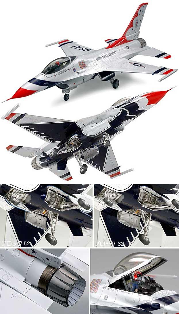 F-16C (ブロック32/52) サンダーバーズプラモデル(タミヤ1/48 傑作機シリーズNo.102)商品画像_2