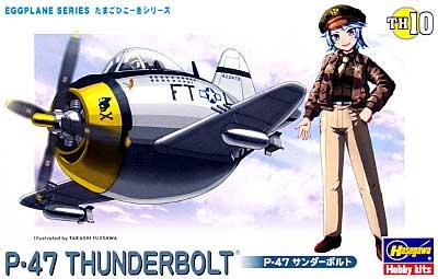 P-47 サンダーボルトプラモデル(ハセガワたまごひこーき シリーズNo.TH010)商品画像