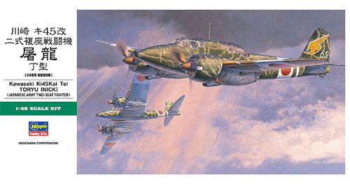 川崎 キ45改 二式複座戦闘機 屠龍 丁型プラモデル(ハセガワ1/48 飛行機 JTシリーズNo.JT095)商品画像