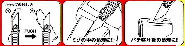 ペンスクレーパーツール(月世サテライト ツールスNo.00133)商品画像_1