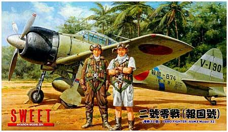 二號零戦 報国號 (零戦32型)プラモデル(SWEET1/144スケールキットNo.021)商品画像