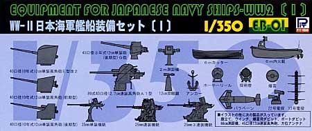 WW2 日本海軍艦艇装備セット (1)プラモデル(ピットロード1/350 スカイウェーブ EB シリーズ (艦船装備品)No.EB001)商品画像