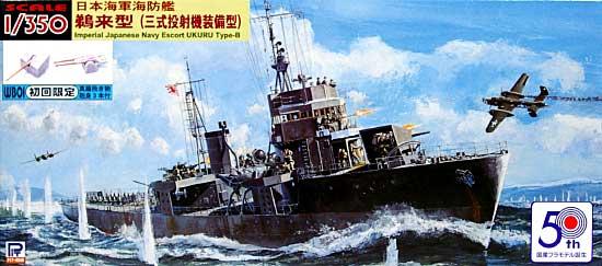 日本海軍海防艦 鵜来型 三式投射機装備型プラモデル(ピットロード1/350 スカイウェーブ WB シリーズNo.WB001)商品画像