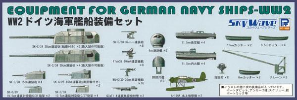 WW2 ドイツ海軍艦船装備セット 1プラモデル(ピットロードスカイウェーブ E シリーズNo.E-014)商品画像