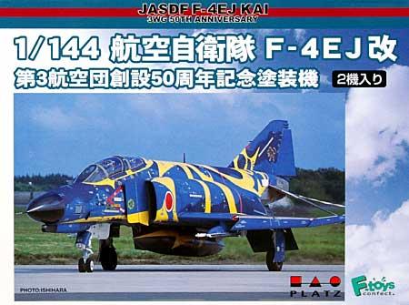 航空自衛隊 F-4EJ改 第3航空団 創設50周年記念塗装機 (2機セット)プラモデル(プラッツ1/144 自衛隊機シリーズNo.PF-015)商品画像