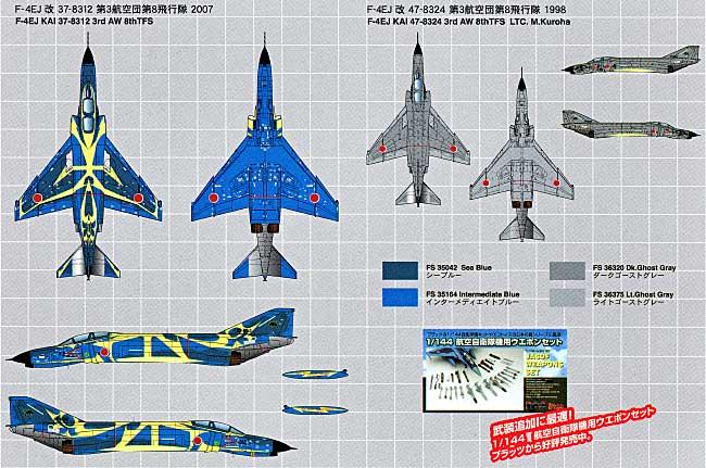 航空自衛隊 F-4EJ改 第3航空団 創設50周年記念塗装機 (2機セット)プラモデル(プラッツ1/144 自衛隊機シリーズNo.PF-015)商品画像_1