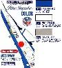 航空自衛隊 T-4 ブルーインパルスカラー