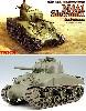 アメリカ中戦車 M4A1 シャーマン (後期型)