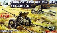 ユニモデル1/72 AFVキットロシア 45mm 対戦車砲 53-K (1937) & M42 (1942)