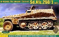 ドイツ Sd.kfz.250/1 Alt 装甲兵員輸送車