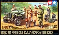 ソビエト GAZ-67B 将校セット