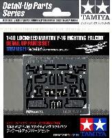 タミヤディテールアップパーツシリーズ (飛行機モデル用)ロッキードマーチン F-16 ファイティングファルコン ディテールアップパーツセット