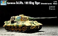 トランペッター1/72 AFVシリーズSd.Kfz.182 キングタイガー (ヘンシェル砲塔)