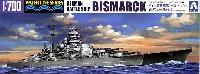 アオシマ1/700 ウォーターラインシリーズドイツ海軍 戦艦 ビスマルク