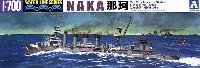 アオシマ1/700 ウォーターラインシリーズ軽巡洋艦 那珂