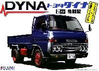 フジミ1/32 トラック シリーズトヨタ ダイナ 2トン 後期型 平ボディ