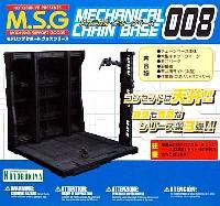 コトブキヤM.S.G メカニカルベースメカニカル・チェーンベース 008