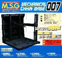 コトブキヤM.S.G メカニカルベースメカニカル・チェーンベース 007