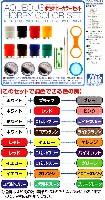 GSIクレオス水性ホビーカラー水性ホビーカラーセット