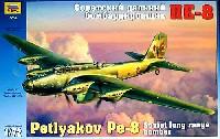 ズベズダ1/72 エアクラフト プラモデルペトリヤコフ PE-8 ソビエト爆撃機