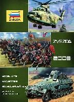 ズベズダ カタログ 2008年度版