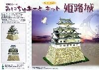 さんけいみにちゅああーと キット 名城シリーズ姫路城