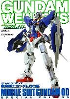ホビージャパンGUNDAM WEAPONS (ガンダムウェポンズ)機動戦士ガンダム 00編