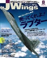 Jウイング 2008年8月号