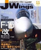 Jウイング 2008年11月号