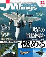 Jウイング 2008年12月号