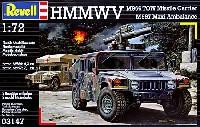 レベル1/72 ミリタリーHMMWV M966 TOWミサイルキャリー & M997 アンビュランス