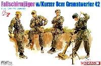 ドイツ降下猟兵 Gr.W.42 8cm迫撃砲チーム